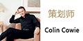 科林•考伊(Colin Cowie)