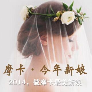 摩卡【今年新娘】一辈子的爱情