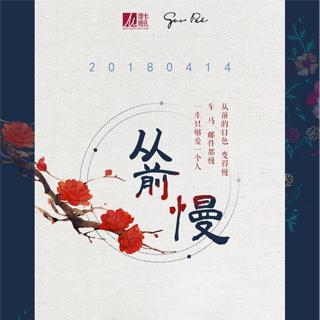 中式婚礼沙龙|从前慢